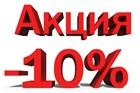 Скидка 10% на весь ассортимент игрушек и книг!!!