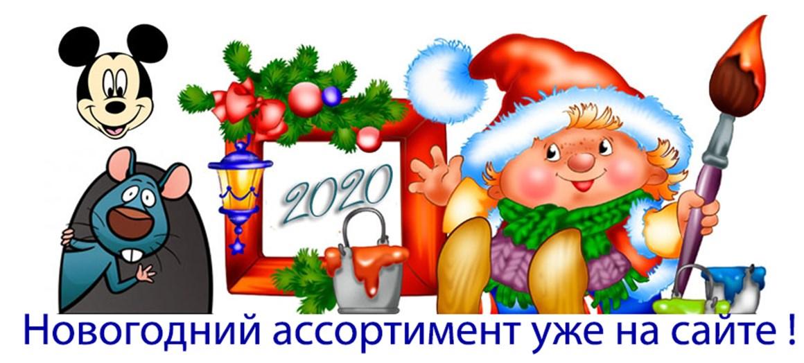 Встречайте Новый Год с Трикотаж Плюс!
