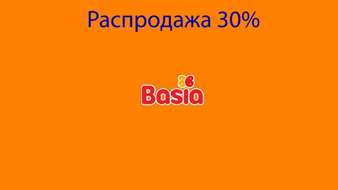 Распродажа Бася