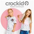 Летняя коллекция Crockid!!!